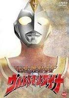 Climax Stories Ultraman Dina (DVD) (Japan Version)