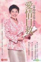 Mai Ling Ling Xuan Xue Da Quan _ Ai Qing Zi Jiu