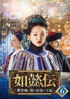 Ruyi's Royal Love in the Palace (DVD) (Set 6) (Japan Version)