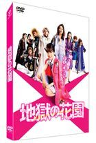 Jigoku no Hanazono (DVD) (Normal Edition) (Japan Version)