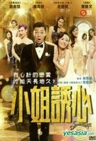 S For Sex, S For Secrets (2015) (DVD) (Taiwan Version)