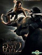 Ong Bak 2 (DVD) (Thailand Version)
