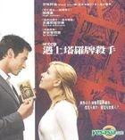 Scoop (VCD) (Hong Kong Version)