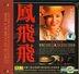 Yong Bu Tun Se De Qing Huai (China Version)
