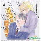 BiNETSU Series - Oyaneko wa Ai wo Yadosu (Japan Version)