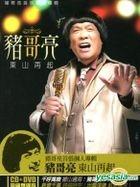 Dong Shan Zai Qi (CD + DVD)