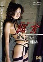 Ejiki - Midara na Seijo (DVD) (Japan Version)