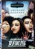 Hollywood Adventures (2015) (DVD) (English Subtitled) (Taiwan Version)