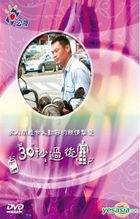 Life Story: After 30 Seconds (DVD) (Taiwan Version)