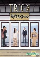 Trick Shinsaku Special (Japan Version)