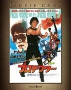 The Protector (Blu-ray) (Extreme Edition) (Japan Version)
