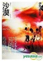 Mi Huo Yu Jue Duan :SONY Shi Nian Ge Dou Ji Lu