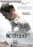 Ad Astra (2019) (Blu-ray) (Hong Kong Version)