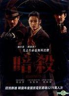 暗杀 (2015) (DVD) (台湾版)
