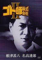 Gotoshi Kabushiki Gaisha 2 (DVD) (Japan Version)