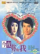 Jin Ye Li He Wo (Taiwan Version)