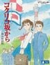 From Up on Poppy Hill (Blu-ray) (Special Edition) (First Press Limited Edition) (Multi Audio & Subtitled) (Japan Version)