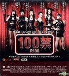 R100 (2013) (VCD) (Hong Kong Version)