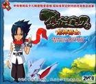 Kong Long Bao Bei Long Shen Yong Shi (VCD) (2) (China Version)
