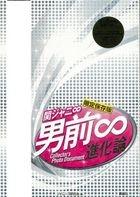 KANJANI8 Otokomae Mugendai Shinkaron -Collector Photo Documnet (Collector Edition)