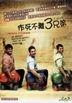 作死不离3兄弟 (2009) (DVD) (香港版)
