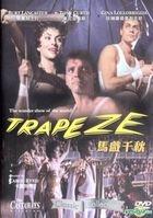 Trapeze (1956) (DVD) (Hong Kong Version)