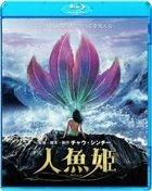 Mermaid (2016) (Blu-ray) (Japan Version)
