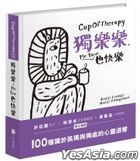CupOfTherapy 獨樂樂,Me Time也快樂