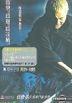 Zatoichi (DTS Version) (Hong Kong Version)