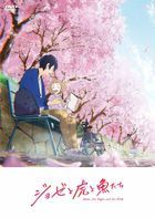 Josee, the Tiger and the Fish (2020) (DVD) (Normal Edition) (Japan Version)