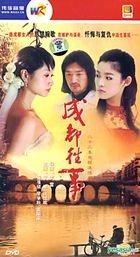 Cheng Du Wang Shi (H-DVD) (End) (China Version)