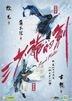 Sword Master (2016) (DVD) (Hong Kong Version)