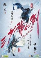 三少爺的劍 (2016) (DVD) (香港版)