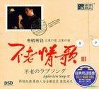 Ageless Love Songs III DSD (China Version)