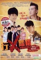 3X Trouble (DVD) (Malaysia Version)