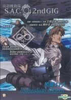 Ghost In The Shell: S.A.C. 2nd GIG Individual Eleven (VCD) (Hong Kong Version)