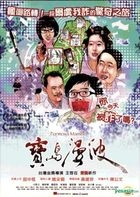 Formosa Mambo (DVD) (Taiwan Version)