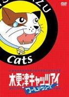 Kisarazu Cat's Eye World Series (Normal Edition) (Japan Version)