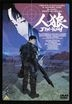 Jin-Roh - The Wolf Brigade (DVD) (English Dubbed & Subtitled) (Japan Version)