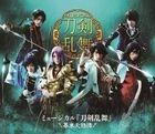 Musical Touken Ranbu Bakumatsu Tenroden (Blu-ray) (Japan Version)