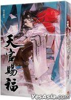 Tian Guan Si Fu (Vol. 4)