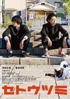 Setoutsumi (DVD) (Japan Version)