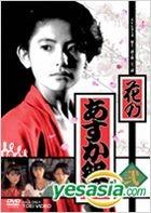 Hana No Asukagumi! Vol.2 (Japan Version)