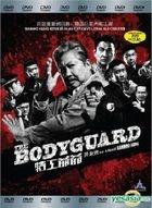 The Bodyguard (2016) (DVD) (Malaysia Version)