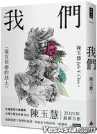 Wo Men ( Huan Zai Chu Lian De Dao Shang ) ( Zuo Zhe Qin Qian Ban )