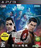 Ryu ga Gotoku Zero: Chikai no Basho (Bargain Edition) (Japan Version)