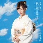 Moshimo Watashi ga Sora ni Sundeitara (Normal Edition)(Japan Version)
