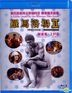 Thermae Romae 2 (2014) (Blu-ray) (English Subtitled) (Hong Kong Version)
