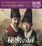 Secret Door (DVD) (Box 1) (Compact Edition) (Japan Version)