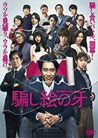Kiba: The Fangs of Fiction (DVD) (Japan Version)
